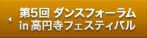第5回 ダンスフォーラム in 高円寺フェスティバル